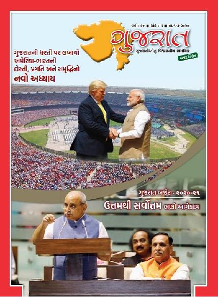 Gujarat Pakshik VOL 5 01st March 2020 Edition - Banner